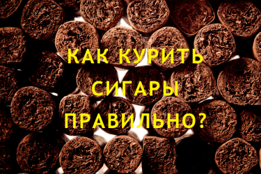 Как курить сигары правильно? Основные тонкости курения
